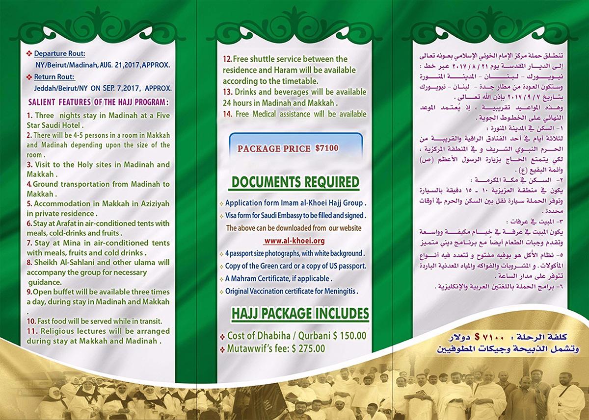 Imam Al-Khoei Hajj Group - New York / Details of Imam Al