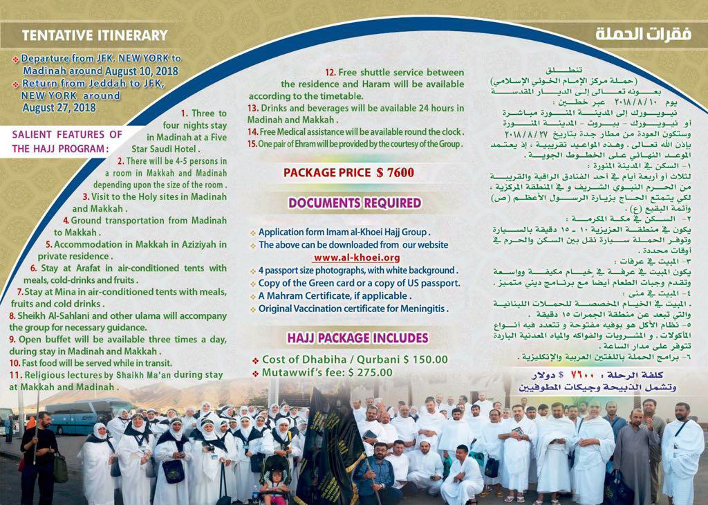 Imam Al-Khoei Hajj Group - New York / Details of Imam Al